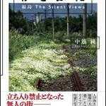 最新刊「かさぶた」